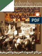 Ramsis Lebib-ummal Misr Hatta 1965