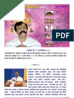 P.P.Sadguru Shree Aniruddha Bapu's Discourse at Shree Hari guru gram on 22Jan'09 (MAR)