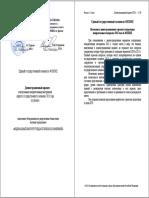 drzavni ispit fizika egzamen2013.pdf