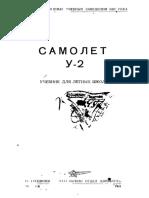 Samolet U-2.Uchebnik dlja letnykh shkol.1941.pdf
