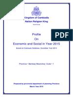 Cambodia Profile S &E 1 2014