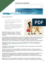 Antibaro.gr-Νέρωνες Και Διοκλητιανοί Στα Σχολεία