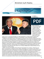 Antibaro.gr-Τι Προκαλεί Την Επιθετικότητα Της Β Κορέας