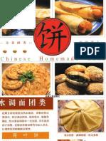 [饼].金华.扫描版.pdf