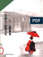 [日本·日本人·日本文化].李雪梅.扫描版
