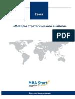 MBA Start  - Стратегический анализ  (MBS). КОНСПЕКТ