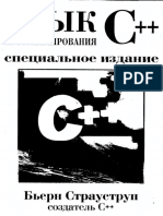 Yazyk_programmirovania_C__-_3_izdanie