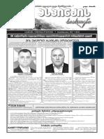 Aspindza News October 2017 8(35)