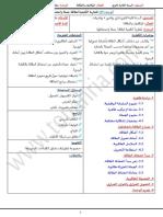 المقاربة الكيفية لطاقة جملة وانحفاظها (1)