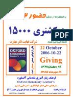 Nahayat Negar Maharat         روش حفظ كردن 15000 لغت آكسفورد  در 2 سال