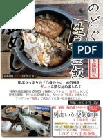 口福の馳走屋2017年-10月15日~メニュー