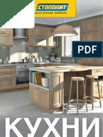 a4 Catalog Kitchen 2015