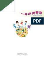 一千字說華語.pdf