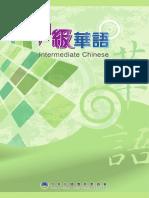 僑教-中級華語