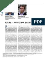 Рубль – расчетная валюта СНГ