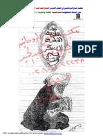 الفلاحة النبطية لابن وحشية.pdf