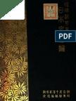 福澤諭吉・日本皇室論