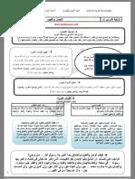 ملخصات دروس التربية الاسلامية.pdf