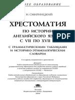 Смирницкий А. И. Хрестоматия по истории английского языка с VII по XII в.