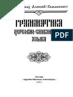 Ieromonakh Alipy Gamanovich Grammatika Tserkovno-Slavyanskogo Yazyka Repritnoe Vosproizvedenie Izdania 1964 Goda