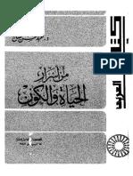 كتاب من اسرار الحياة والكون ل د. عبد المحسن صالح.pdf