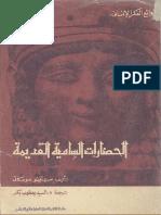 الحضارات السامية القديمة.pdf