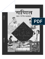 NCERT Hindi Class 9 Mathematics