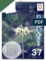 正蓮寺だより37.pdf