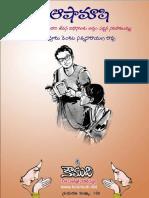 ASHAMASHI  ( Telugu Kaburulu)