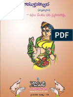 AMUKAMALYADA TELUGU Novel.