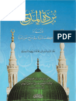 bordat_almadih