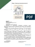 Зеланд Вадим – Проектор отдельной реальности.doc