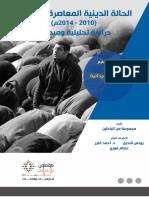 Religious Situation 2010-2014 Egypt 07