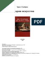 Ernst_Gombrikh_Istoria_iskusstva.doc