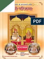 11 Shri Pari Karma