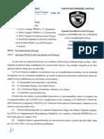 Απαντήσεις των αρμόδιων Υπουργείων στην ερώτηση 7533 / 21-2-2013