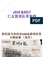 仁友荣誉榜 (1).pptx
