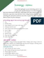Panchayat Unit4ac