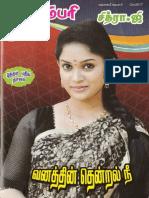 வனத்தின் தென்றல் நீ by சித்ரா.ஜி