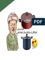 كركوك فتوحات عدنان القيسي