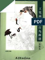 Gong Bi - Water and birds