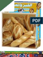 الخبز والمعجنات