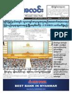 Myanma Alinn Daily_ 18 October 2017 Newpapers.pdf