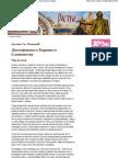 Sv. Justin Popovic - Dostojevski o Evropi i Slovenstvu