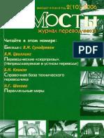 Mosti_2_10_2006
