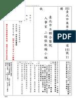 仁愛-家醫約用住院醫師應徵專用信封1061018