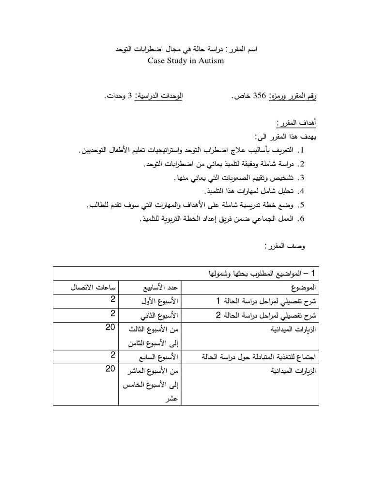 نموذج استمارة دراسة الحالة