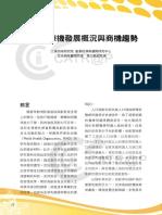 輔具之友38期-07-復健訓練機發展概況與商機趨勢