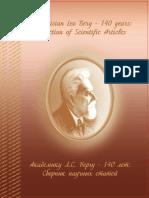 Berg 2016 140 Years Proceedings