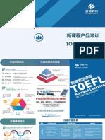 产品培训-TOEFL&IELTS(内部版)-20170925更新